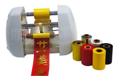 Digital Ribbon Foil Printer AMD150